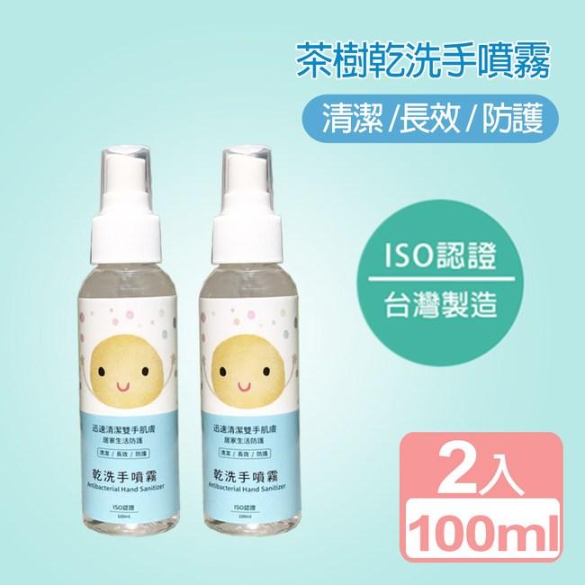 《真心良品》茶樹精油乾洗手噴霧-100ML-2入組