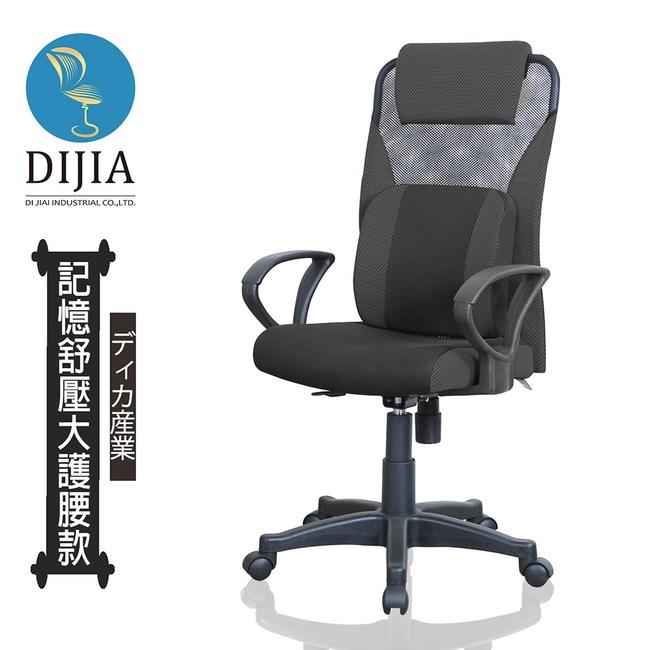 【DIJIA】時尚美學舒壓電腦椅/辦公椅(黑)