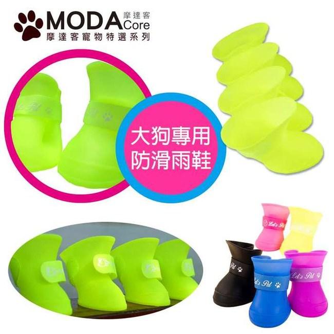 摩達客 大狗雨鞋果凍鞋(螢光黃色)防水寵物鞋狗鞋XL