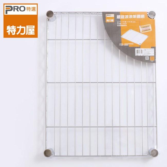 特力屋 PRO特選 鍍鉻波浪架鐵網 輕型 46x60cm