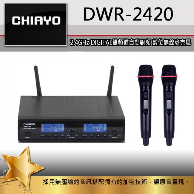 CHIAYO DWR-2420 無線麥克風2.4G