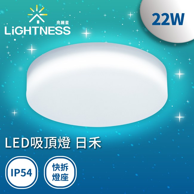 LiGHTNESS LED吸頂燈 日禾 22W 白光 IP54