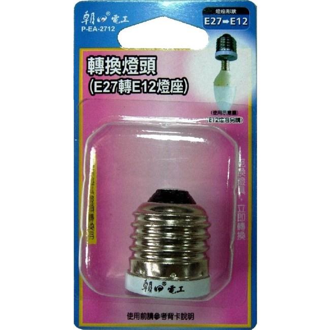 E27燈頭轉換E12燈座