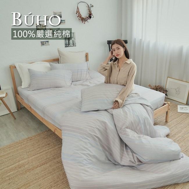 BUHO 天然嚴選純棉單人床包+雙人兩用被套三件組(森悠木調)