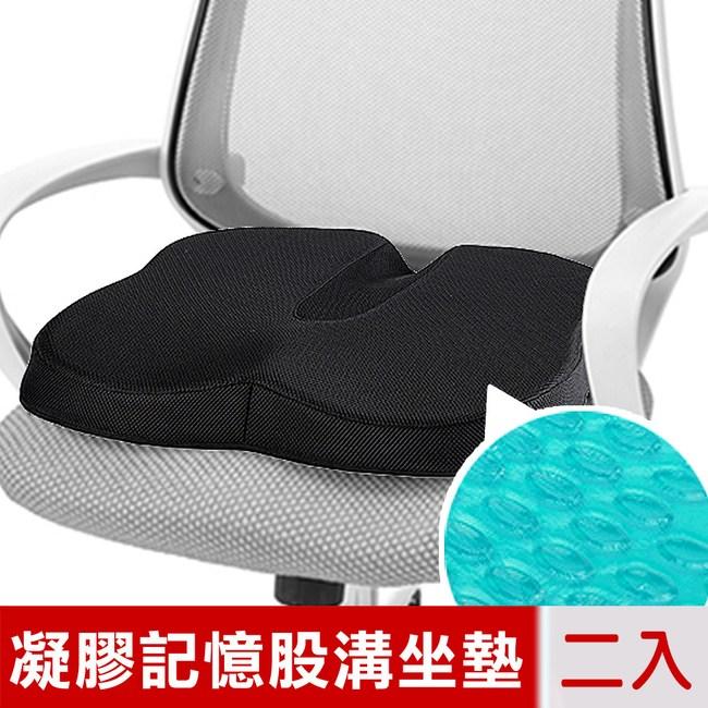 【米夢家居】久坐必備-高支撐透氣涼感凝膠股溝記憶坐墊/椅墊-黑(二入)