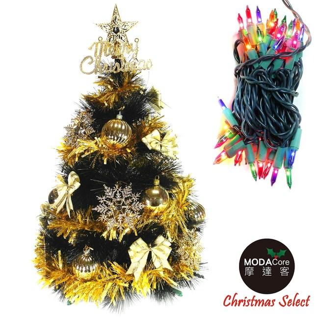 【摩達客】台灣製2尺(60cm)特級黑色松針聖誕樹+金色系裝飾+50燈彩色鎢絲燈串