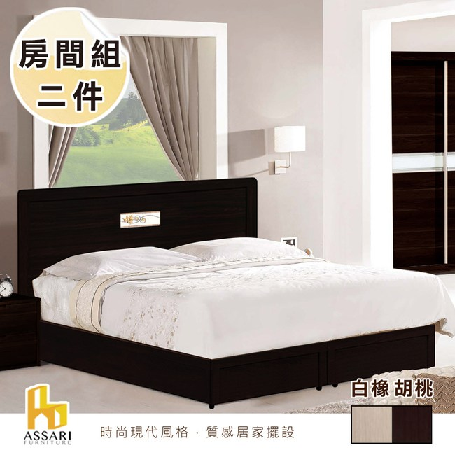 ASSARI-(白橡)楓澤房間組二件(床片+後掀床架)雙大6尺