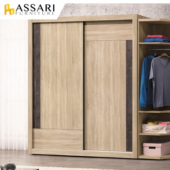 ASSARI-梅爾鋼刷橡木5X7尺推門衣櫃(寬142x深60x高209