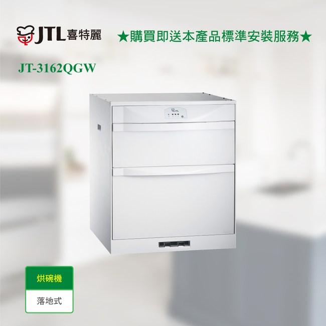 【喜特麗】JT-3162QGW鋼烤冰晶白臭氧LED落地式烘碗機60cm