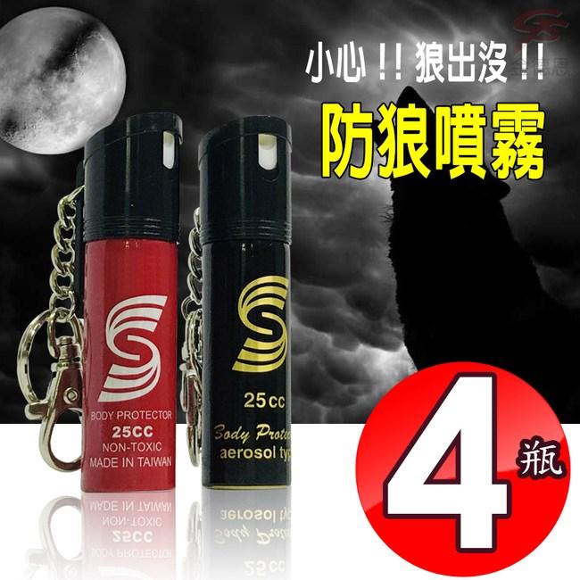 金德恩 4瓶台灣製造 隨身型防狼催淚噴霧鑰匙圈25cc/射程可達2公尺瓶