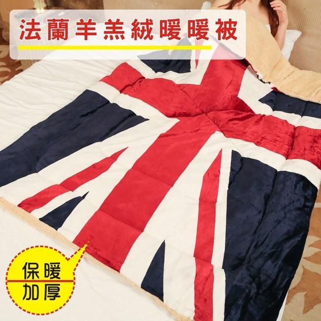 【BuyJM】英國國旗法蘭絨+羊羔絨暖暖被/棉被