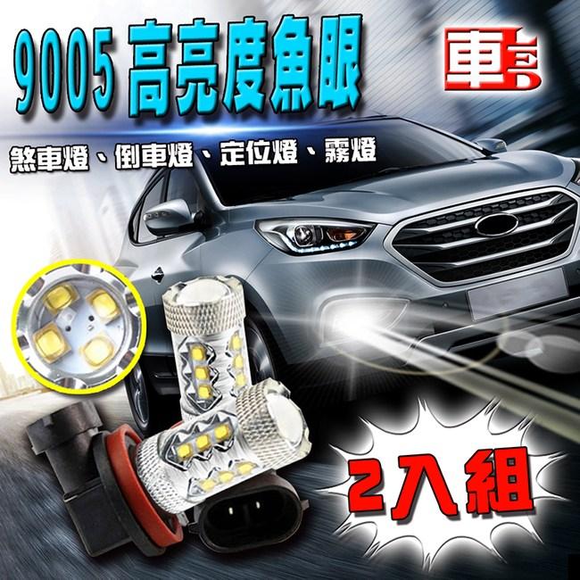 車的LED系列 9005 魚眼 16LED 白光 80W (雙入組)