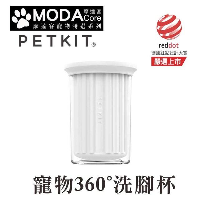 摩達客寵物-Petkit佩奇 寵物360°洗腳杯(M)-正版原廠公司貨