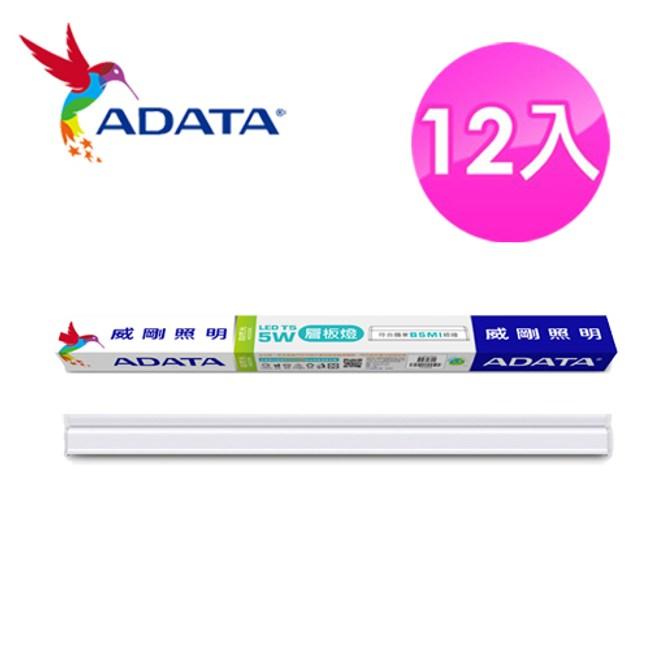 AdataLED 1FT/T5 5W層板燈-自然光 12入組