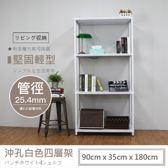 【探索生活】 90X35X180公分 荷重型烤漆白沖孔四層鐵板層架
