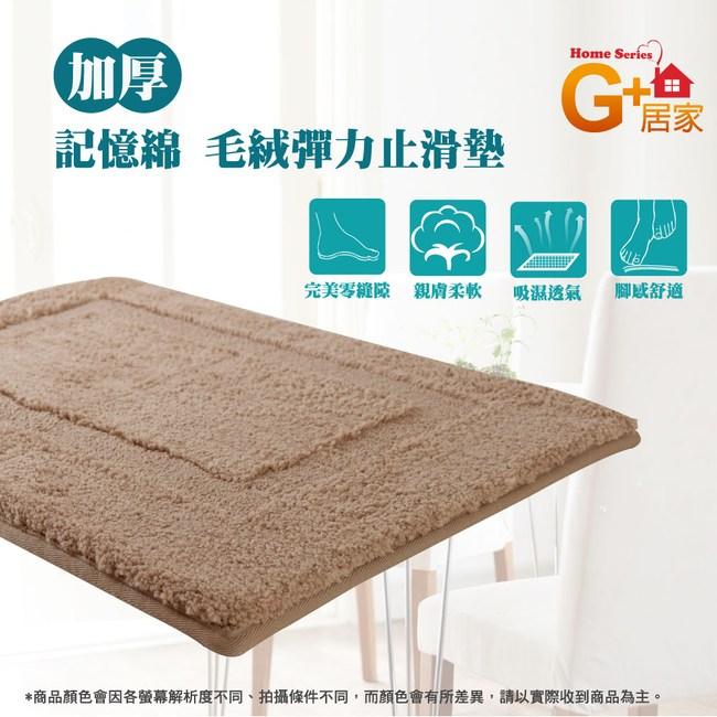G+居家系列 記憶棉加厚彈力止滑墊踏墊地墊 40X60cm 淺咖啡(口型)