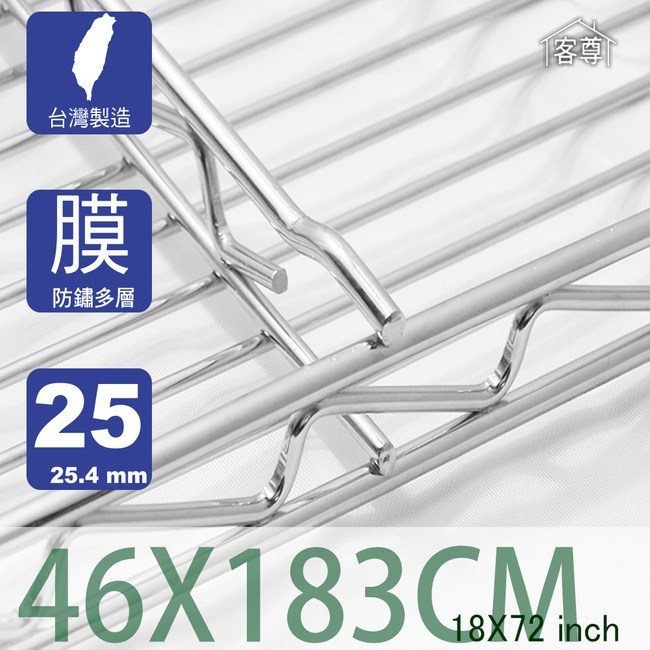 【客尊屋】多層膜尊爵型46X183cm波浪架網片46X183cm 18X72 inch