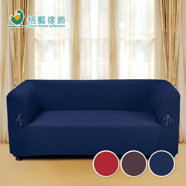 【格藍傢飾】摩登時尚彈性平背沙發套-寶藍3人
