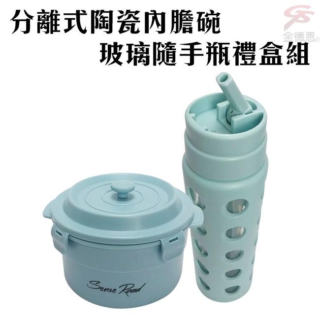 金德恩 台灣製造 分離式陶瓷內膽碗玻璃隨手瓶禮盒組/快餐碗/熱食
