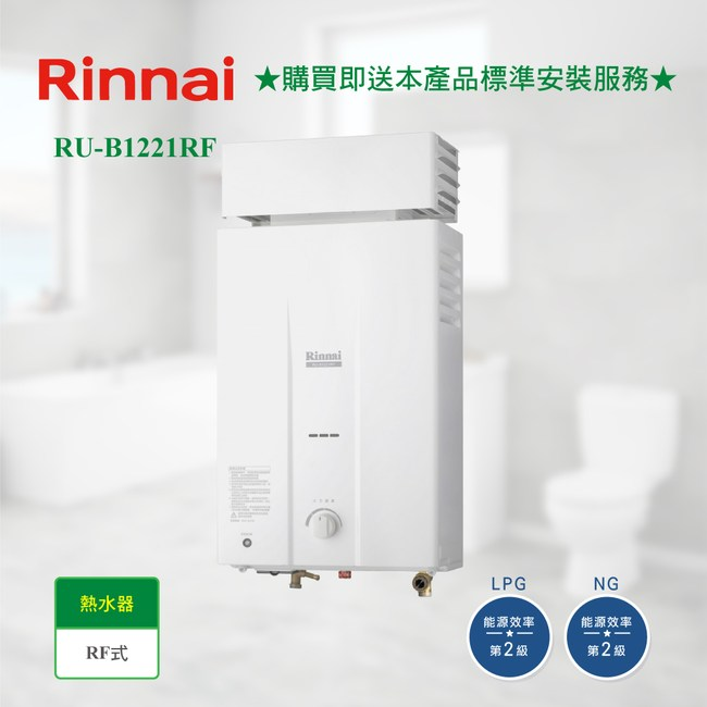 【林內】RU-B1221RF 屋外抗風型自然排氣式12L熱水器_天然