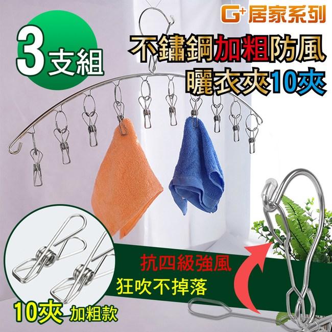 【G+居家】不鏽鋼加粗防風曬衣夾-10夾(3入組)