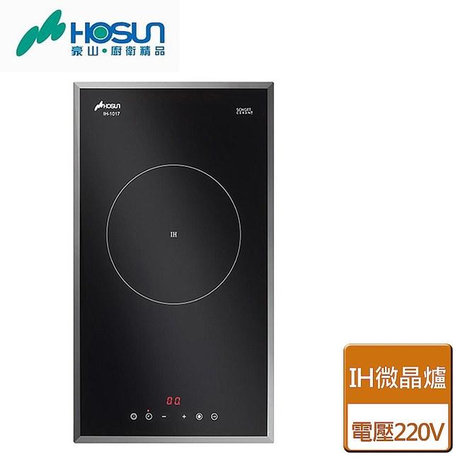 【豪山】單口IH微晶調理爐-IH-1017220V