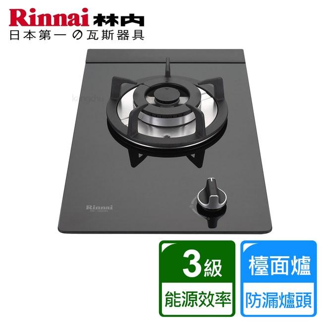 【林內】防漏好清潔強化玻璃檯面式單口瓦斯爐(RB-100GH)-桶裝瓦斯