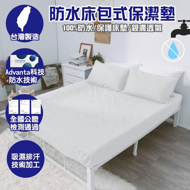 【eyah】台灣製專業護理級完全防水床包式保潔墊-單人 純淨白