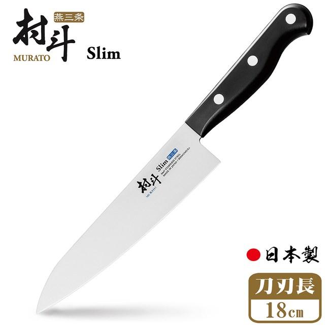 【日本下村工業】燕三条村斗Slim 系列牛刀18cm