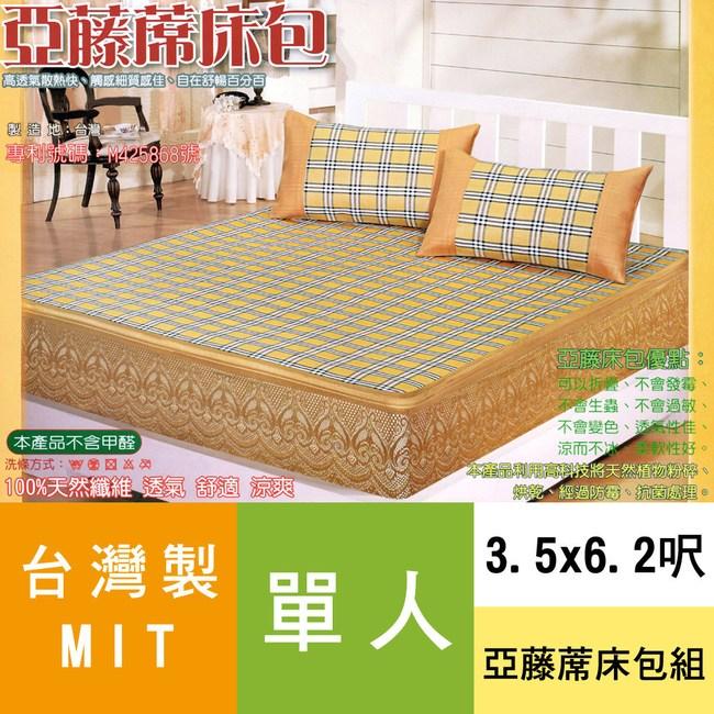 【簡約生活】台灣製-亞藤涼蓆-二件式(3.5x6.2呎)單人床包組咖啡色