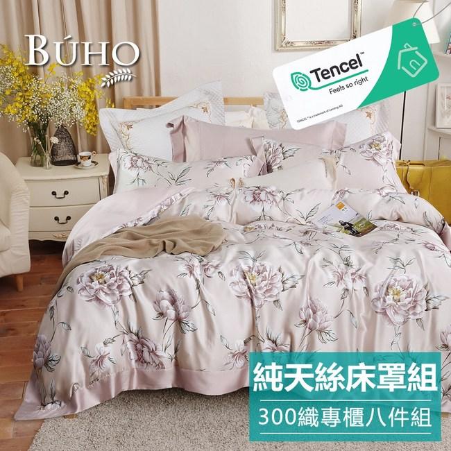 BUHO 300織100%TENCEL純天絲八件式兩用被床罩組-雙人特大莫娜花叢