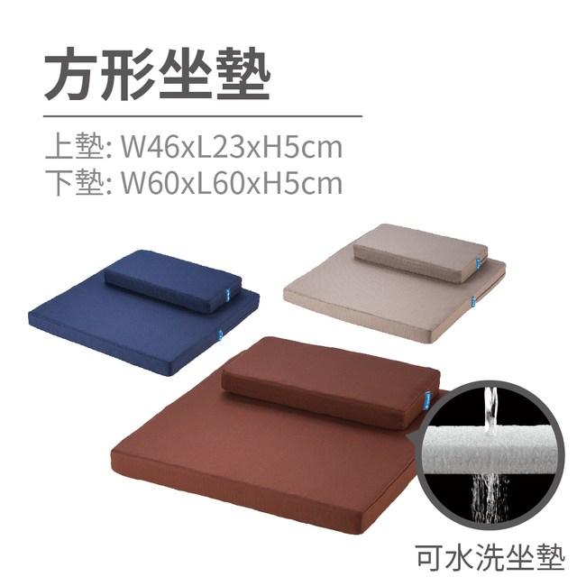 QSHION 雅緻方形座墊 (三色任選)海軍藍