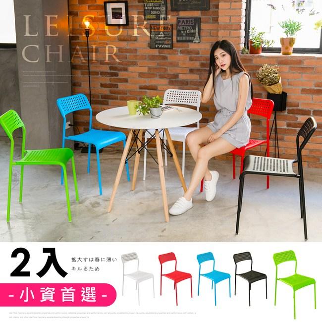 【家具+】2入組-Ted 簡約透氣舒適洞洞休閒椅/餐椅/戶外椅黑色-2