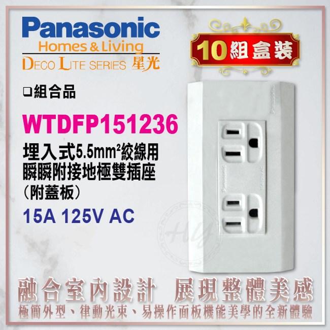 國際牌 星光 WTDFP151236 接地雙插座 廚房用(10組盒裝)