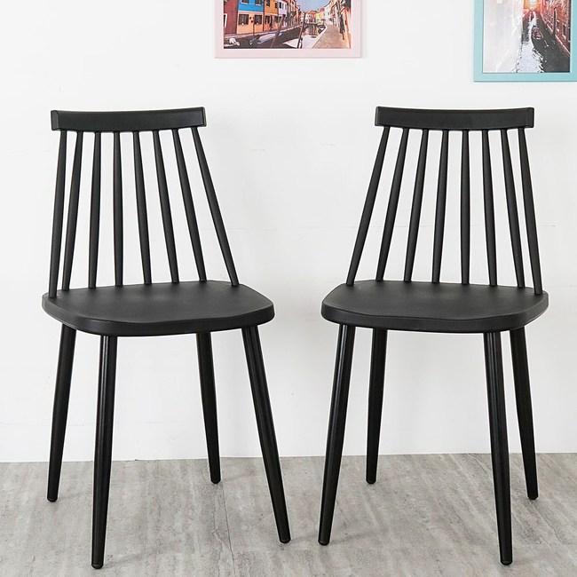 Homelike 莎拉北歐造型餐椅-二入組(2色可選)沉穩黑