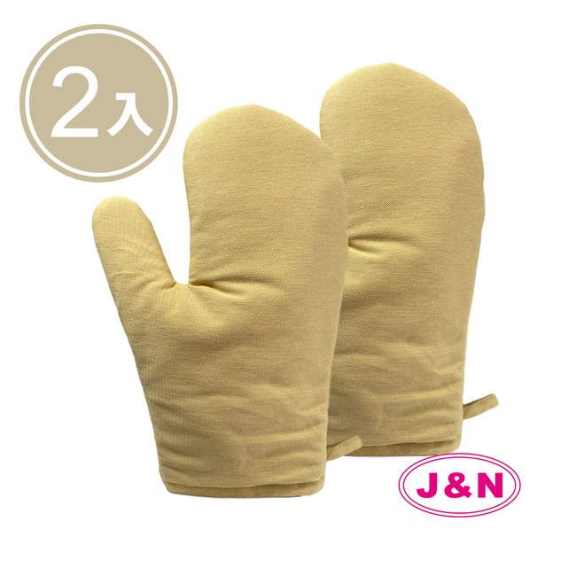 【J&N】極致混紡素色隔熱手套-芥末黃(2入-1組)黃色