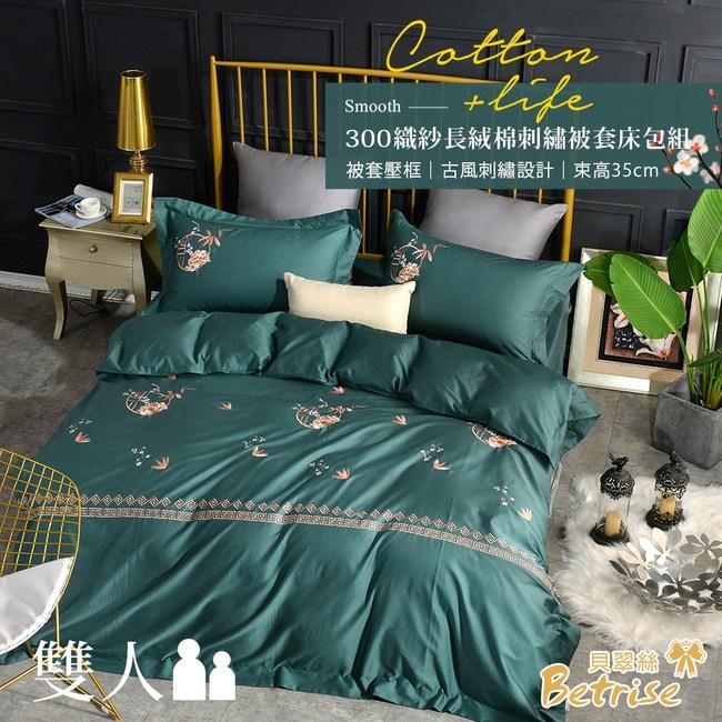 【Betrise瓔珞綠】雙人300織精梳長絨棉素色刺繡四件式被套床包組