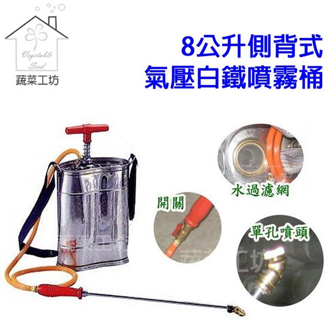 8公升側背式氣壓白鐵噴霧桶