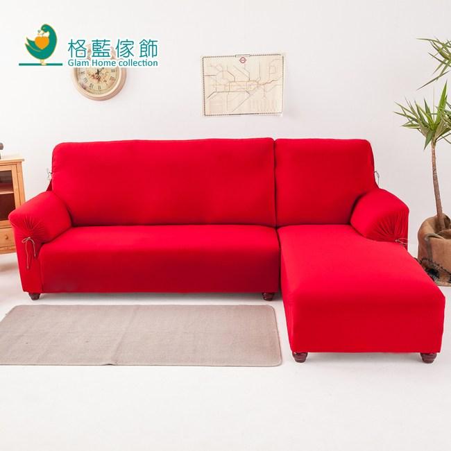 【格藍傢飾】超彈性L型涼感沙發套-紅-(右邊)二件式