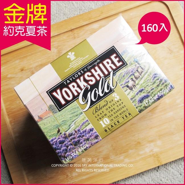 【英國泰勒茶Taylors】約克夏紅茶包-金牌 160裸包/盒