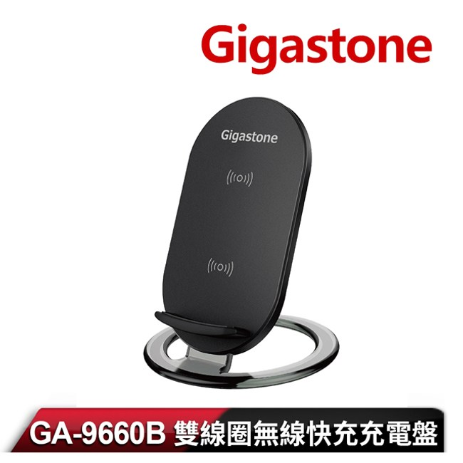 Gigastone  雙線圈無線快充充電盤