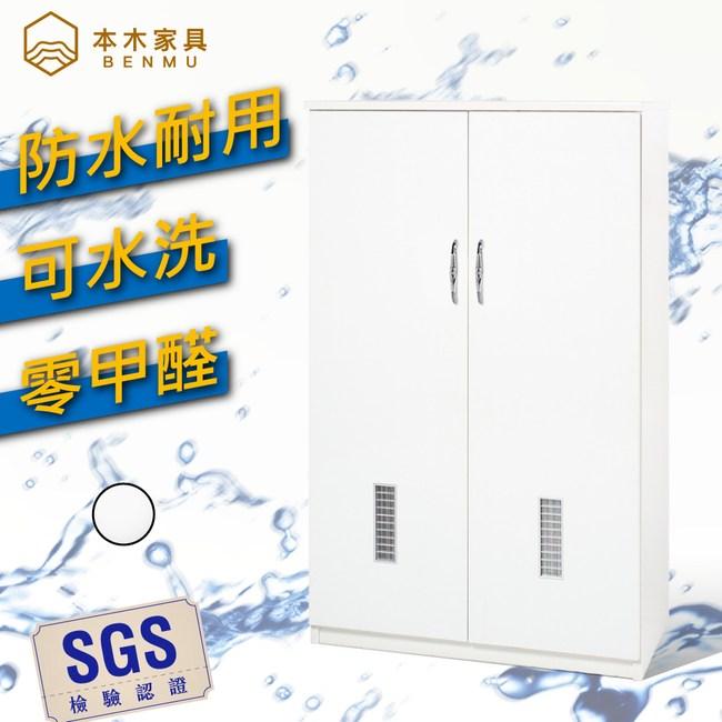 【本木】SGS 零甲醛 緩衝2門掃具櫃(寬92深48高160)如圖