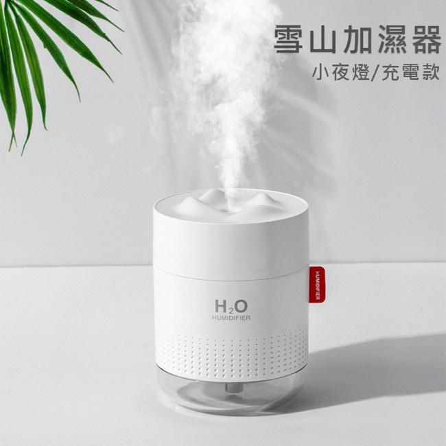 雪山加濕器 無線加濕器 USB夜燈 (450ml)雪山白