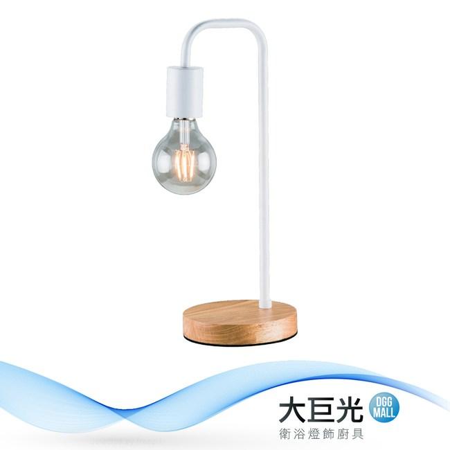 【大巨光】工業風檯燈(BM-22263)