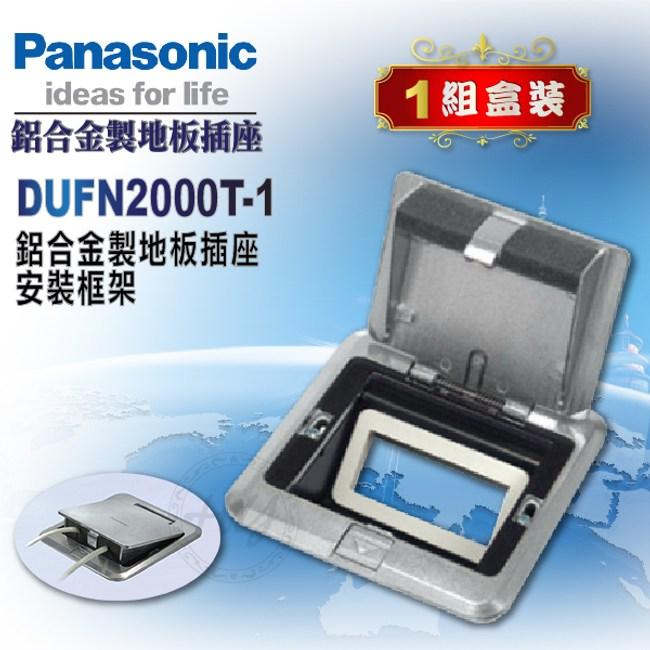 國際牌 DUFN2000T-1 鋁合金方型地板插座安裝框架(1組盒裝)