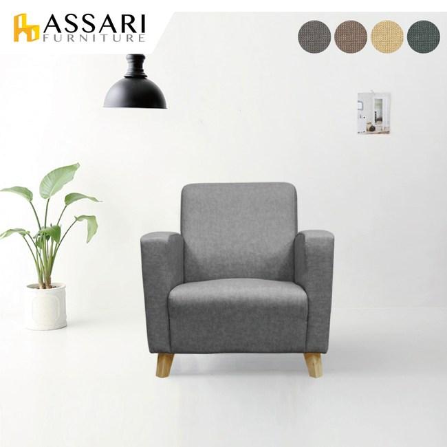 ASSARI-傑西單人座貓抓皮耐磨沙發淺灰色