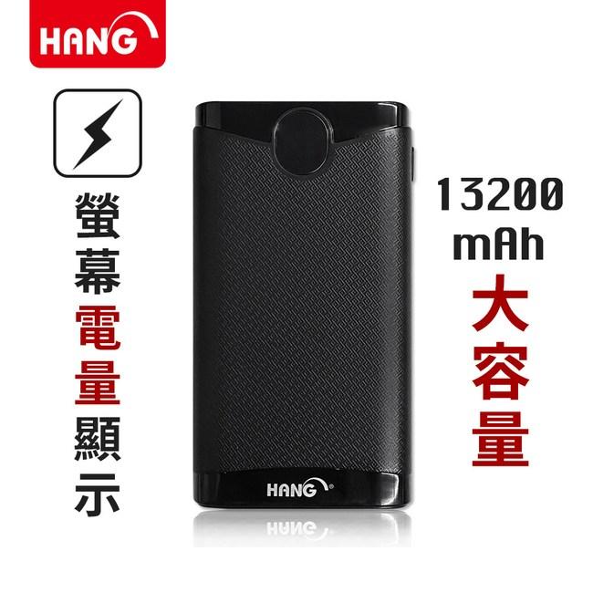 HANG K6 26000三合一輸入電量顯示13200mAh行動電源黑