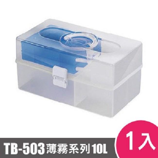 樹德SHUTER薄霧系列手提箱503型TB-503 1入 藍