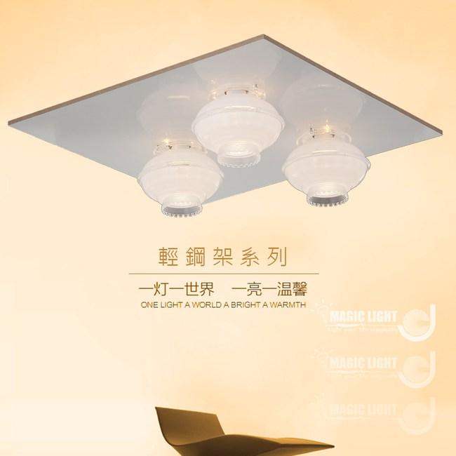 【光的魔法師 Magic Light】玉荷 美術型輕鋼架燈具 (三燈)