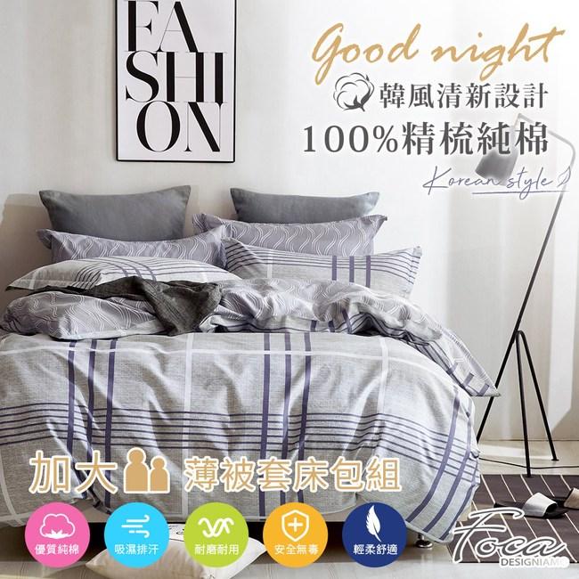【FOCA-最時代】加大-韓風設計100%精梳棉四件式薄被套床包組
